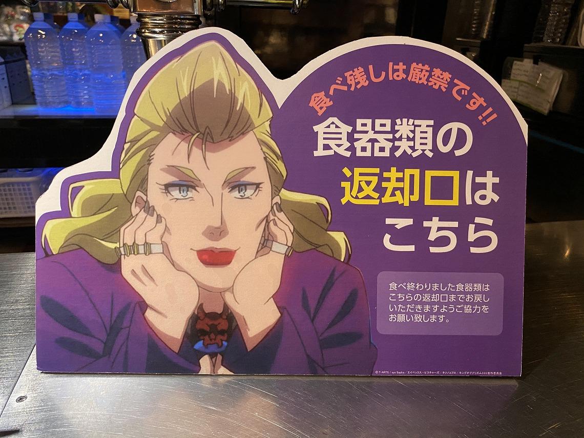 「KING OF PRISM -Shiny Seven Stars-」出張版ネストオブドラゴンcafe at 池袋虜