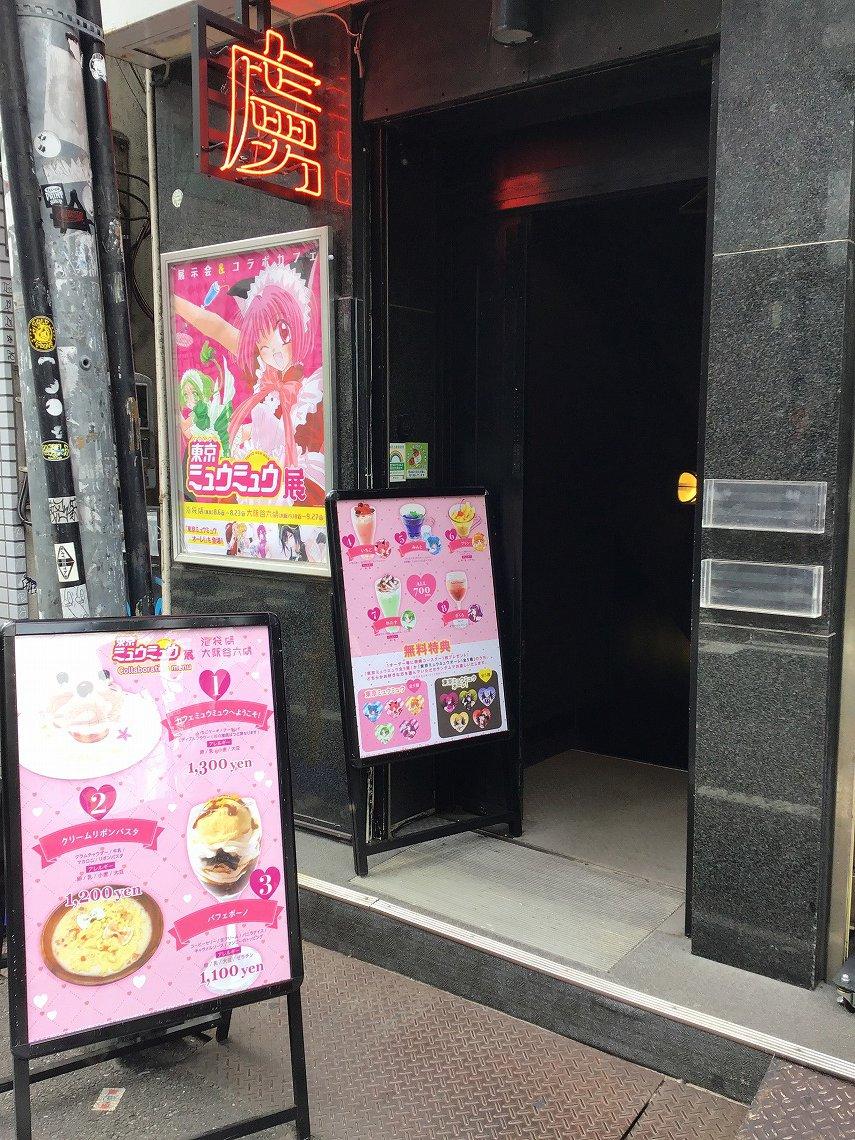 東京ミュウミュウ展~展示会&コラボカフェ at池袋虜&大阪谷六虜~