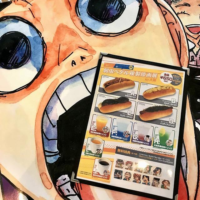 弱虫ペダル 複製原画展 in 大阪/渡辺航先生 サイン本抽選 & イラスト入りサイン本ペン入れ映像視聴 ー弱虫ペダル 70巻到達・SPARE BIKE8巻発売記念イベントー