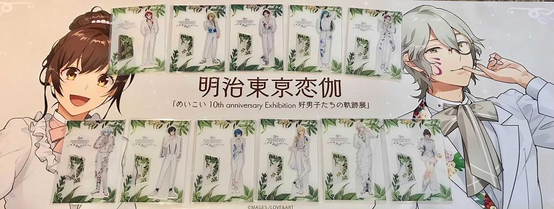 明治東亰恋伽「めいこい 10th anniversary Exhibition 好男子たちの軌跡展」