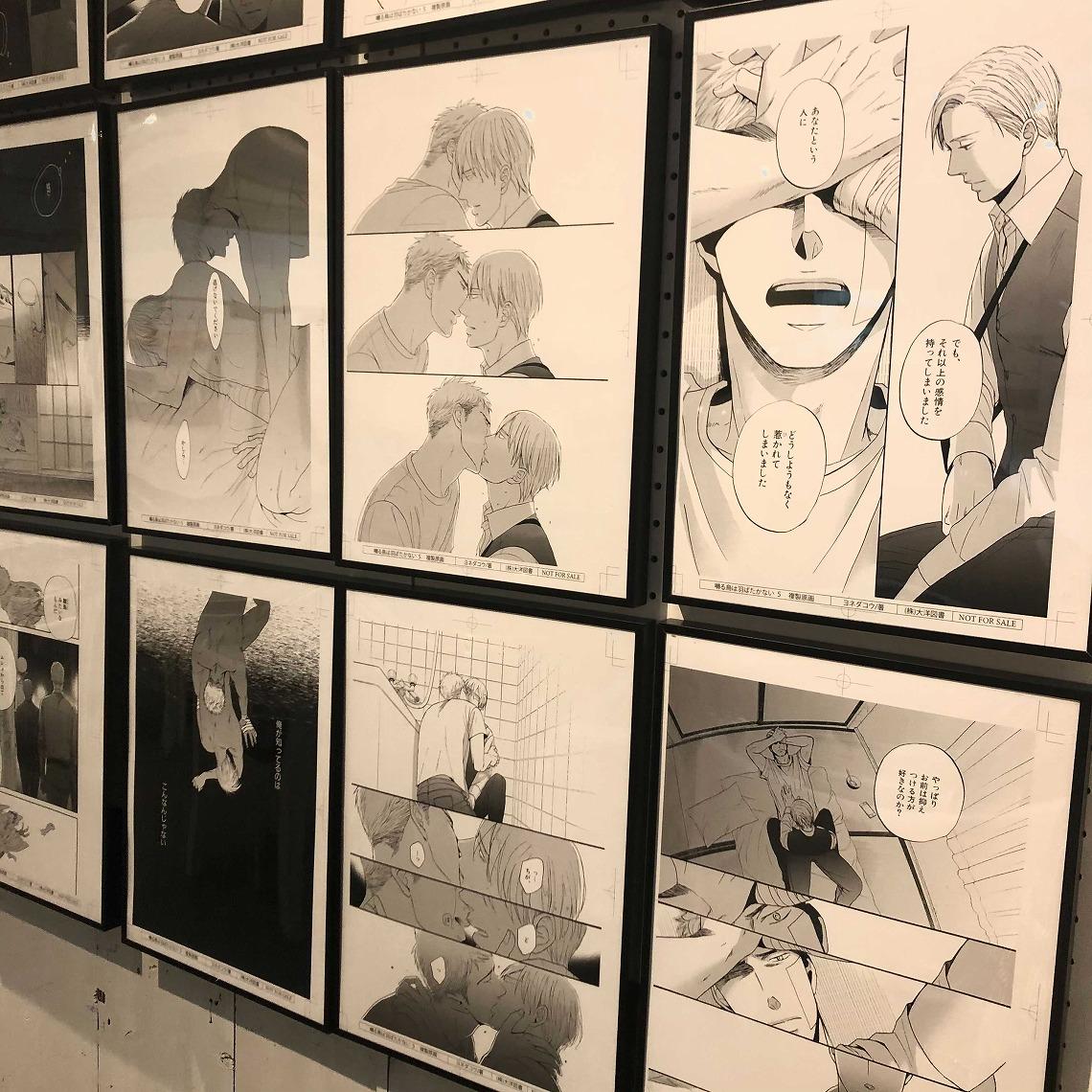 Guild ~囀る鳥は羽ばたかない コラボカフェ&複製原画展 at TORICO~