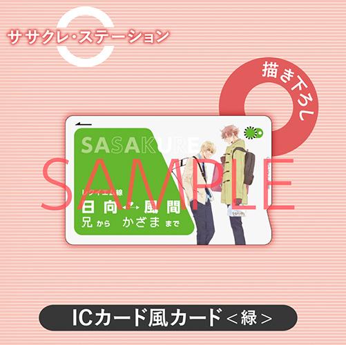 ササクレ・ステーション展 ICカード風カード<緑>