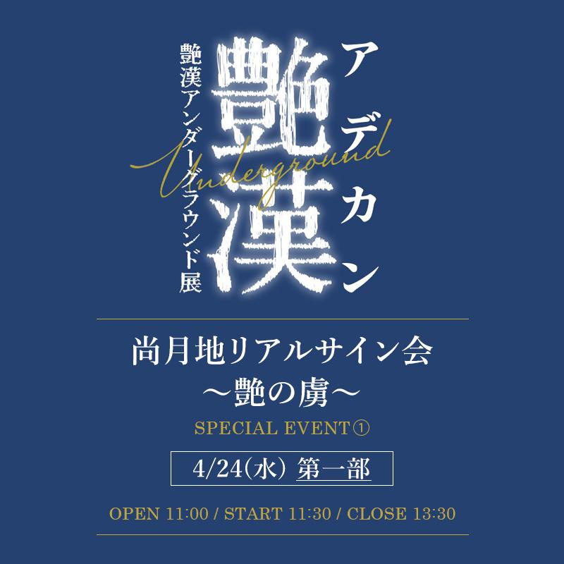 <4/24・1部>尚月地先生 サイン会参加条件商品「艶漢(13)」