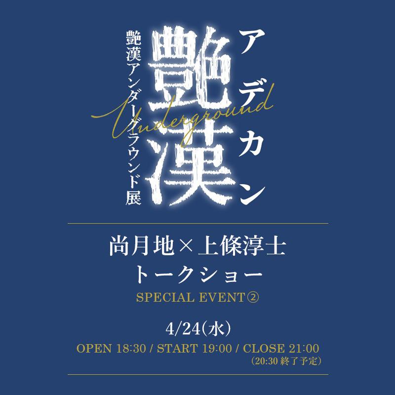 <4/24>尚月地×上條淳士トークショーチケット