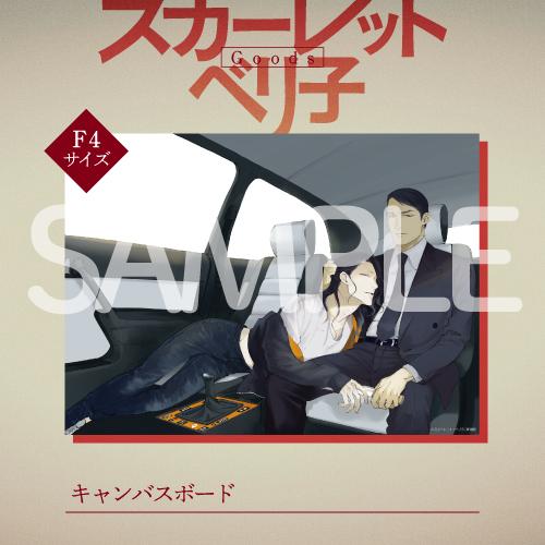 スカーレット・ベリ子先生11th キャンバスボード