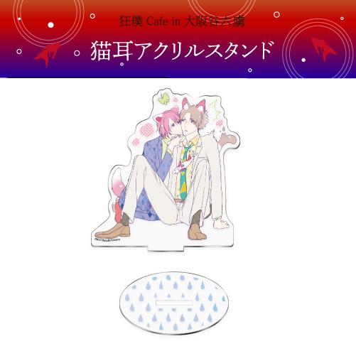 猫耳アクリルスタンド(β:鵜藤×雀部)