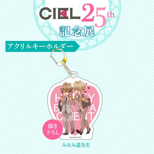 CIEL25th アクリルキーホルダー <みなみ遥先生>