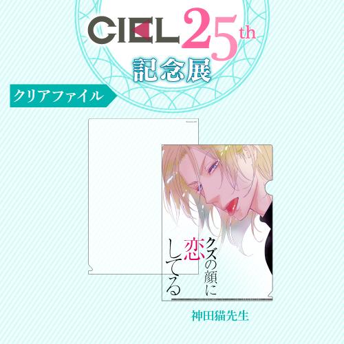 CIEL25th クリアファイル<神田猫先生>