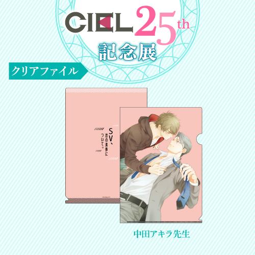 CIEL25th クリアファイル<中田アキラ先生>