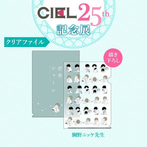 CIEL25th クリアファイル<鯛野ニッケ先生>