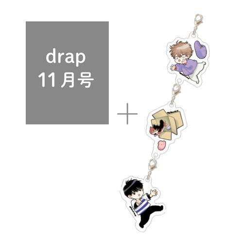 【有償特典付き】drap 2020年11月号 <嶋二先生描き下ろしつながるアクリルチャーム付き>