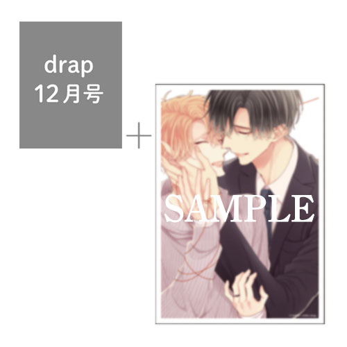 【有償特典付き】drap 2020年12月号 <吉尾アキラ先生A5判アクリルプレート付き>