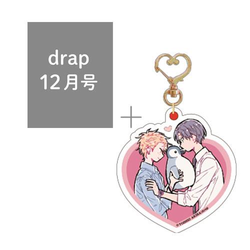 【有償特典付き】drap 2020年12月号 <吉尾アキラ先生アクリルキーホルダー付き>