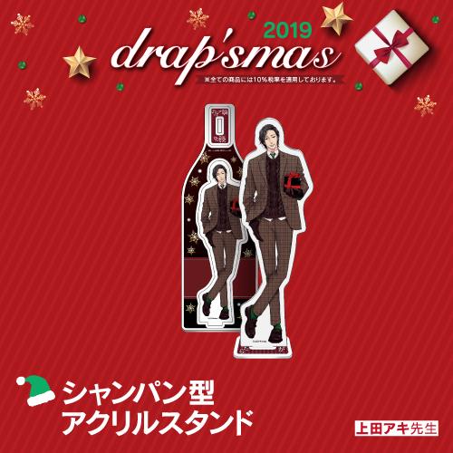 ドラスマス2019 上田アキ先生 シャンパン型アクリルスタンド(赤・伊瀬くん)