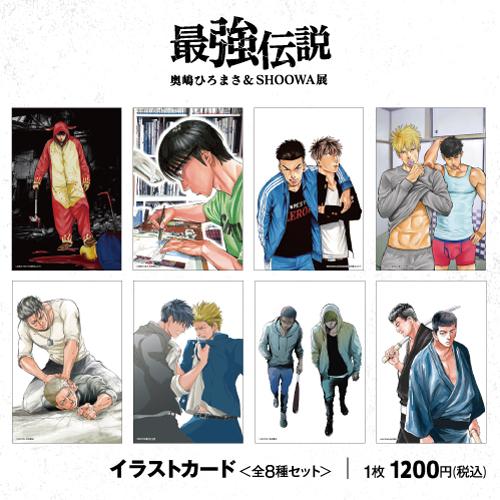 最強伝説 奥嶋ひろまさ&SHOOWA展 イラストカード <全8種セット>