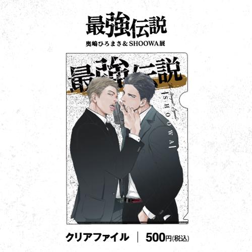 最強伝説 奥嶋ひろまさ&SHOOWA展 クリアファイル