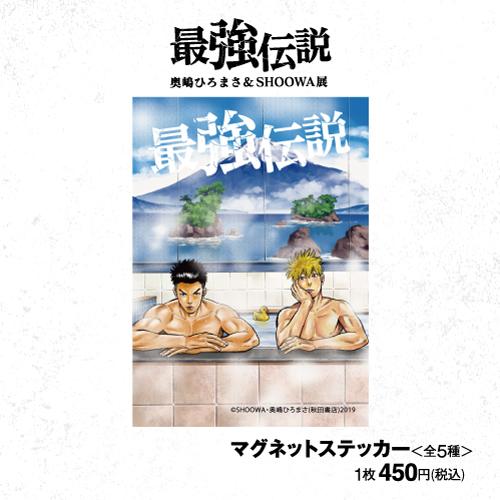 最強伝説 奥嶋ひろまさ&SHOOWA展 マグネットステッカー(同棲ヤンキー赤松セブン・コミックス表紙)