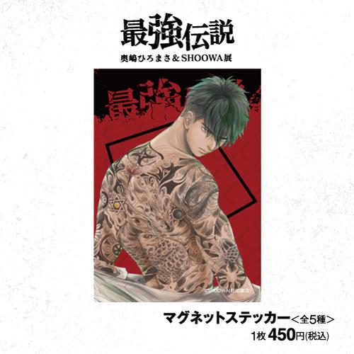 最強伝説 奥嶋ひろまさ&SHOOWA展 マグネットステッカー(赤)