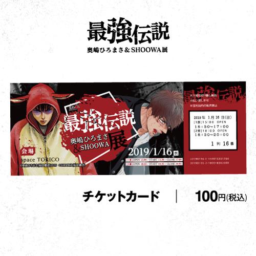 最強伝説 奥嶋ひろまさ&SHOOWA展 チケットカード