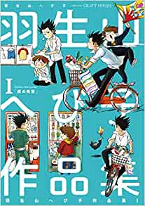 羽生山へび子作品集1(重版記念帯付き)