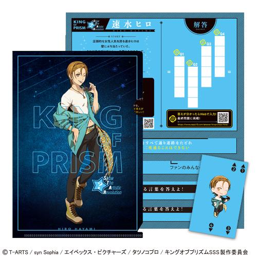 謎解きファイル「KING OF PRISM -Show the Artistic Revolution-」速水ヒロ