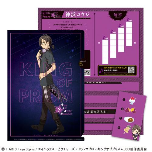 謎解きファイル「KING OF PRISM -Show the Artistic Revolution-」神浜コウジ