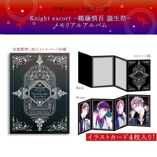 狂僕Cafe in 大阪谷六虜 Knight escort-鵜藤慎吾 誕生祭-メモリアルアルバム