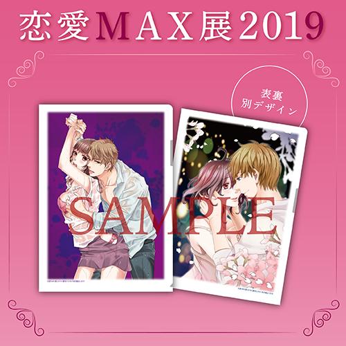 恋愛MAX展2019 ペーパーファイル<夏咲たかお先生>