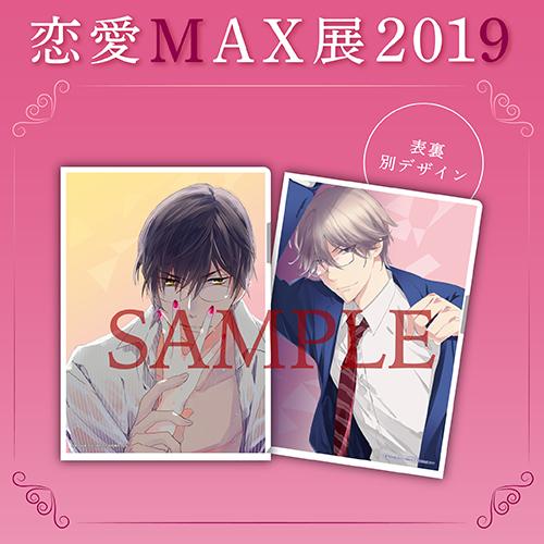 恋愛MAX展2019 ペーパーファイル <西臣匡子先生>
