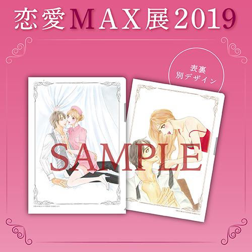 恋愛MAX展2019 ペーパーファイル <花田祐実先生>