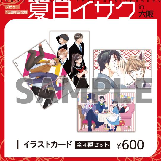 夏目イサクデビュー15周年記念展 イラストカード <全4種セット>