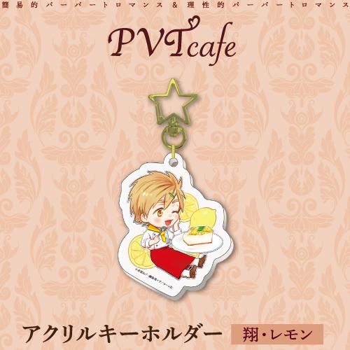 PVTカフェ アクリルキーホルダー <翔・レモン>
