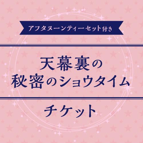 <11/2-1>アフタヌーンティーセット付き「天幕裏の秘密のショウタイム」チケット