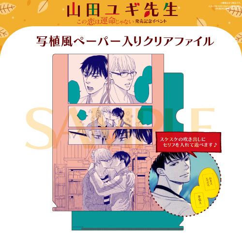 山田ユギ先生イベント クリアファイル <ピンク>