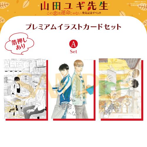 山田ユギ先生イベント  プレミアムイラストカードセット・A