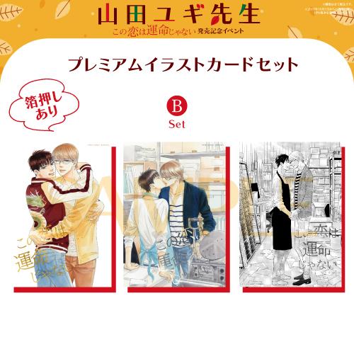山田ユギ先生イベント  プレミアムイラストカードセット・B