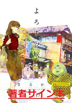 【著者サイン本】よろずの候(1)
