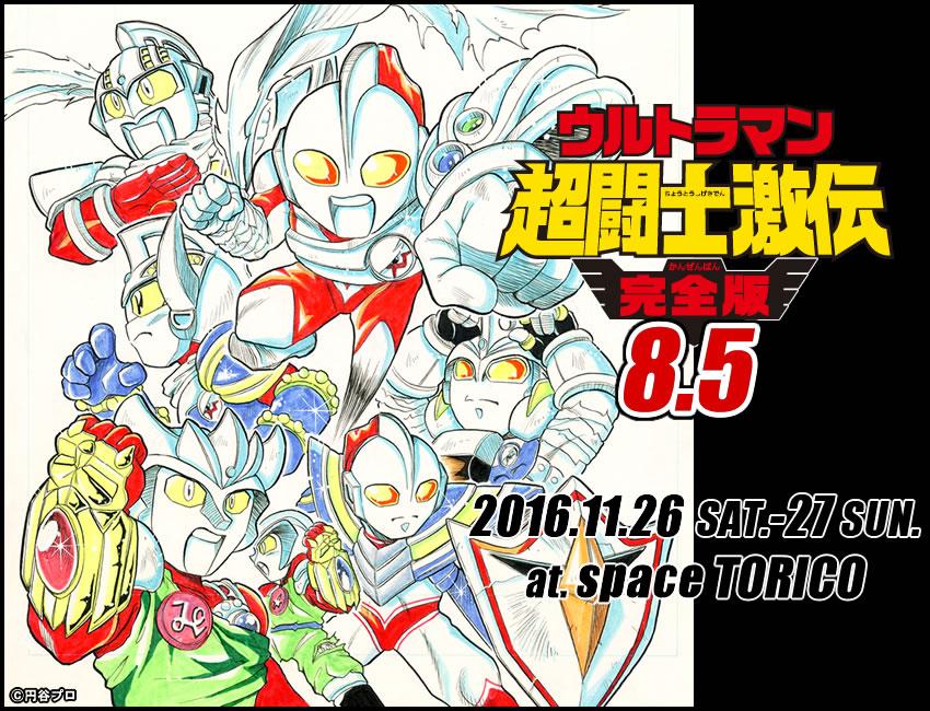 ウルトラマン超闘士激伝 完全版 85巻 マンガ展まんが作品の原画展